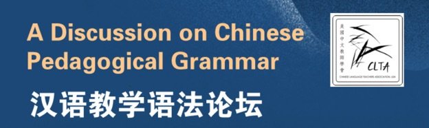 a discussion on chinese pedagogical grammar