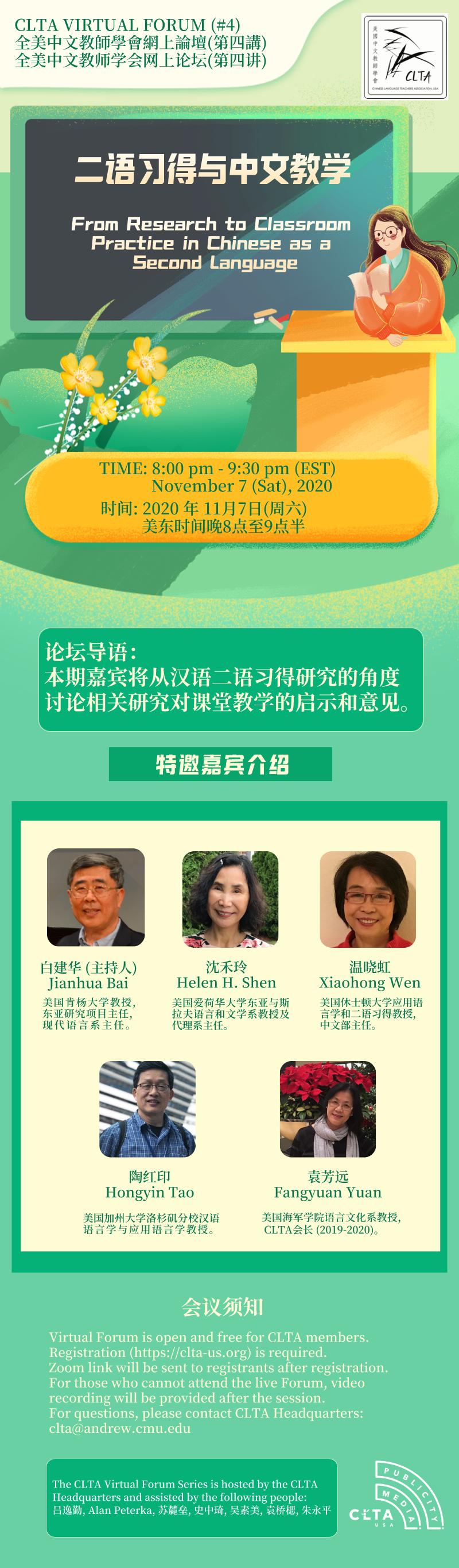 CLTA Virtual Forum #4 Poster