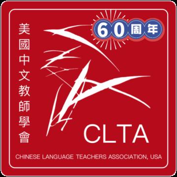 CLTA 60th Anniversary